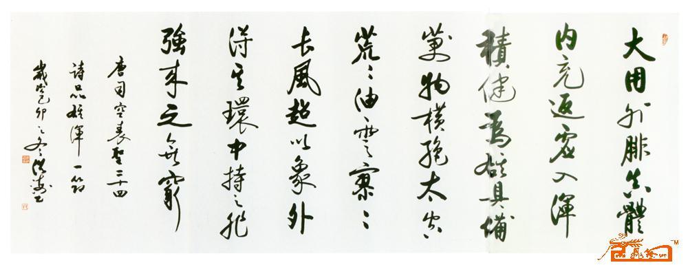 名家 李洪海 书法 - 应邀为中央军委八一大楼首长会议室书写的作